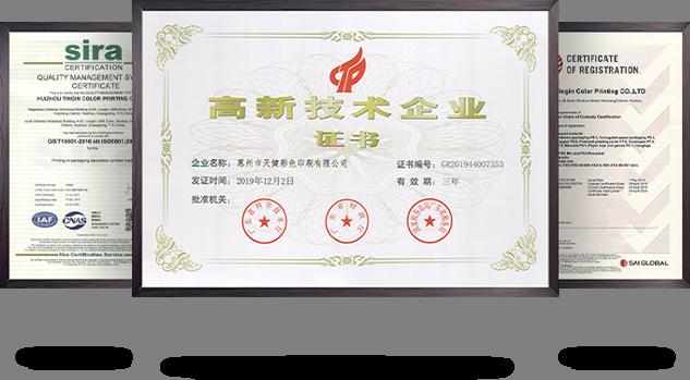 广东彩印厂