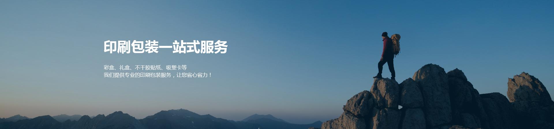 广东印刷厂