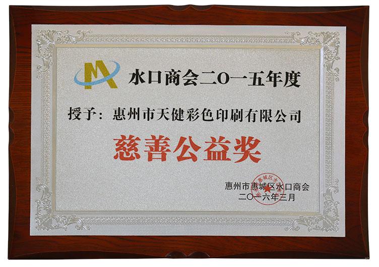 慈善公益奖