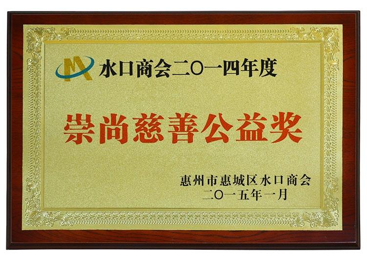 崇尚慈善公益奖